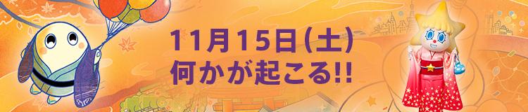 1112きものの日main-banner