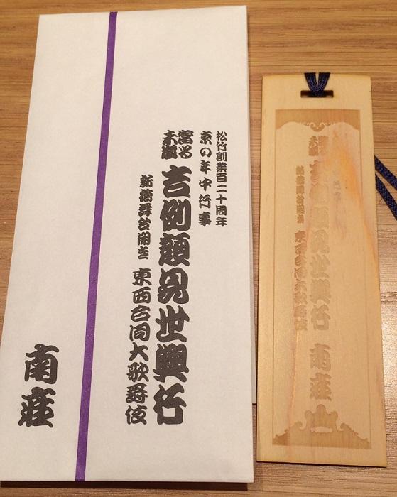 「着物で歌舞伎♪」 りえさん投稿;01