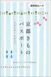 京都きものパスポート携帯用カード
