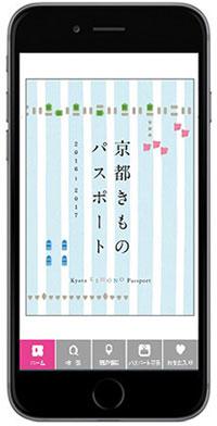 スマートフォン(アプリ)の画面