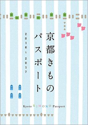 京都きものパスポート冊子