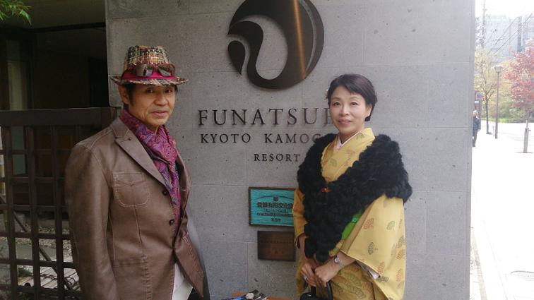 FUNATSURU KYOTO KAMOGAWA RESORT;01