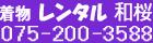 e-きものレンタル和桜