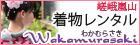 wakamurasaki嵯峨嵐山店