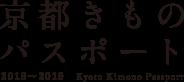 京都きものパスポート2018〜2019