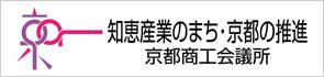知恵産業のまち・京都の推進