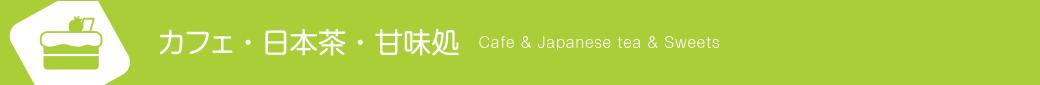 カフェ・日本茶・甘味処