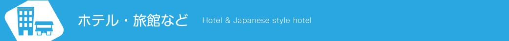 ハイアット リージェンシー 京都「東山(Touzan)」