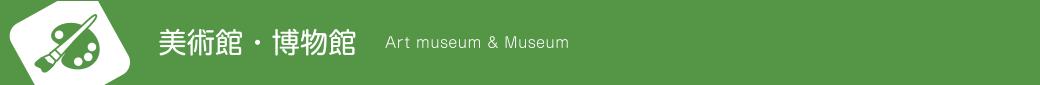 北村美術館