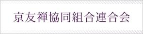 京友禅協同組合連合会