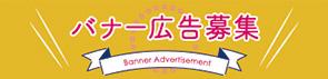 バナー広告募集