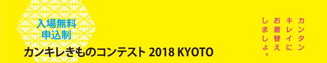 カンキレきものコンテスト2018 KYOTO