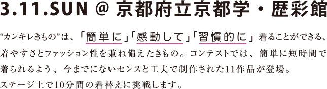 3月11日(日)京都府立京都学・歴彩館