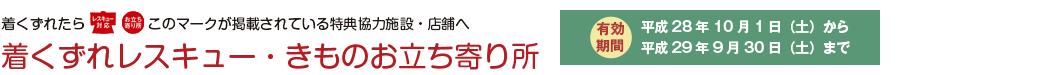 大丸京都店 6F呉服売場