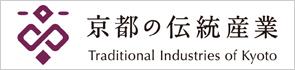 京都の伝統産業