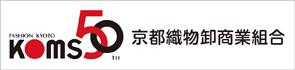 京都織物商業組合