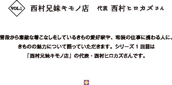 Vol.西村兄妹キモノ店 代表 西村ヒロカズさん