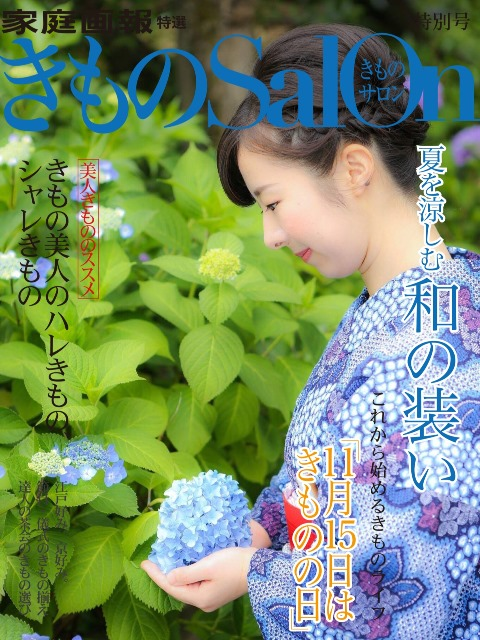 『きものの日ブック表紙アプリ』りえさん投稿;01